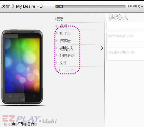 HTC手機教學13