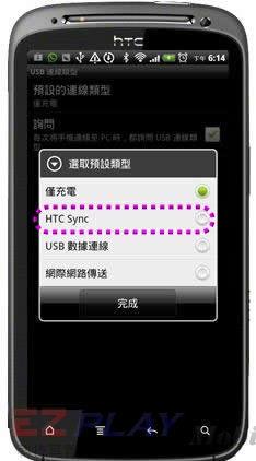 HTC手機教學09