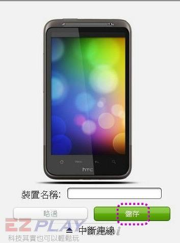 HTC手機教學10