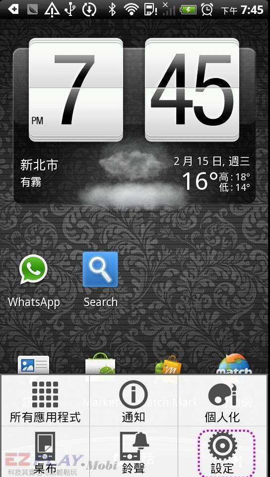 HTC手機教學06