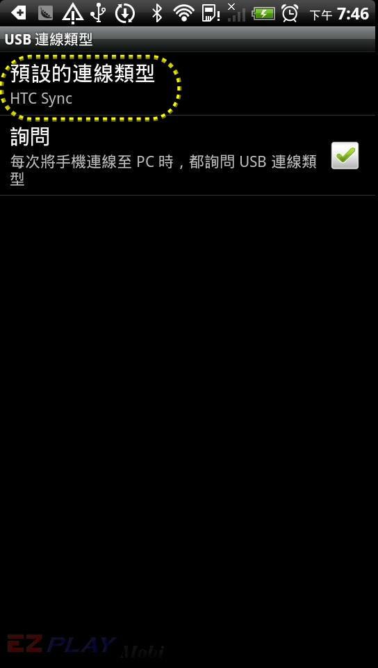HTC手機教學08
