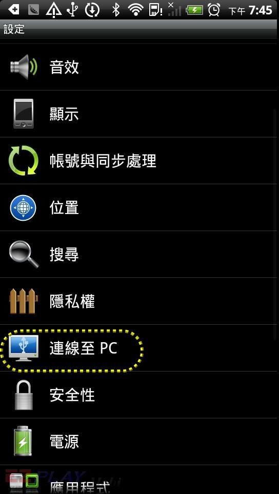 HTC手機教學07