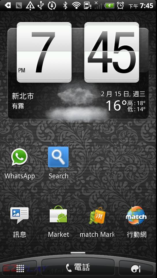HTC手機教學05