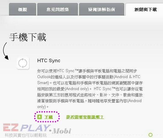 HTC手機教學04