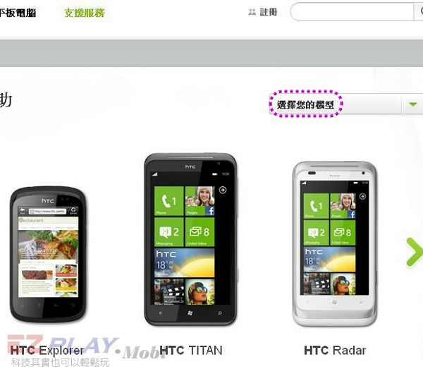 HTC手機教學02