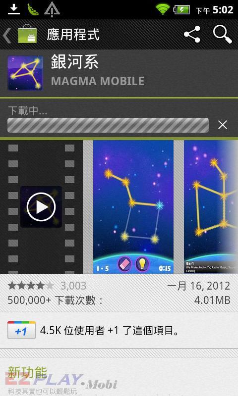 長江手機申請app10