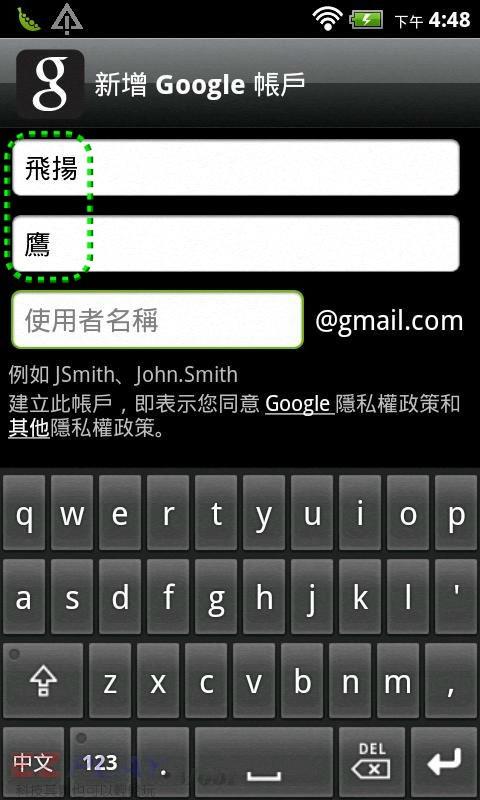長江手機申請app05
