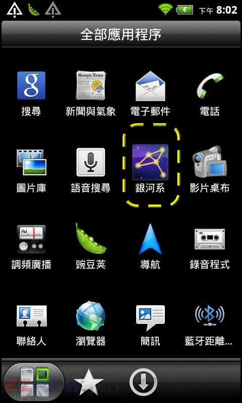 長江手機申請app11