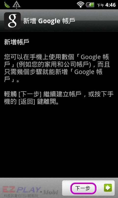 長江手機申請app03