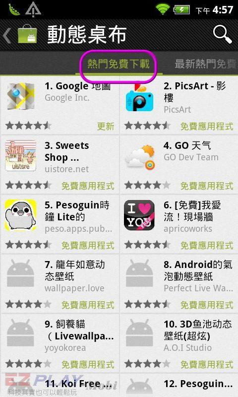 長江手機申請app09