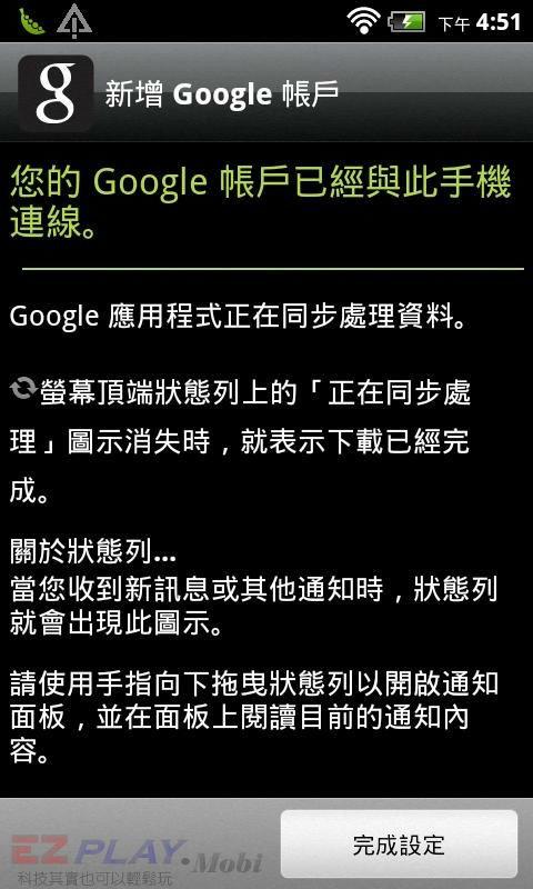 長江手機申請app06