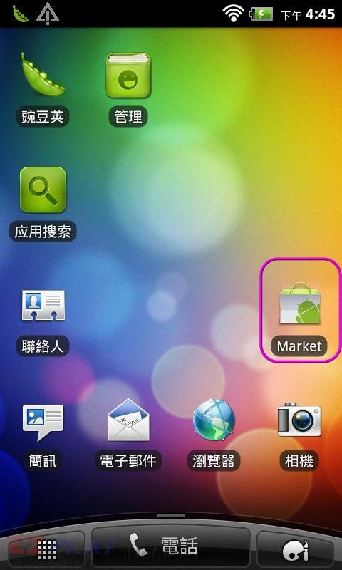 長江手機申請app02
