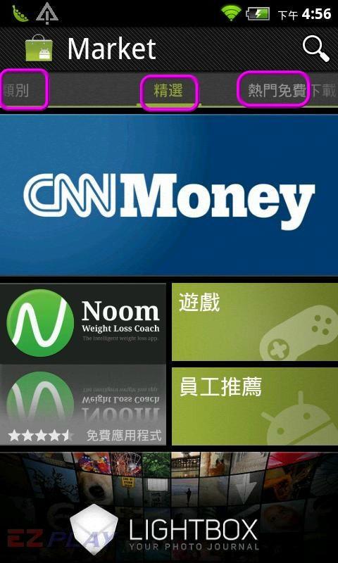 長江手機申請app07