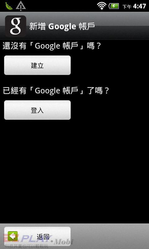 長江手機申請app04