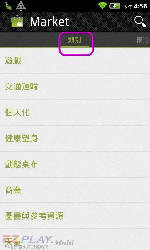 長江手機申請app08