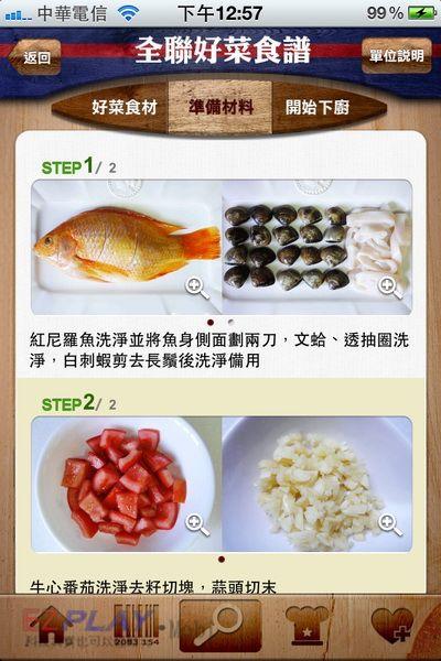 食譜App12