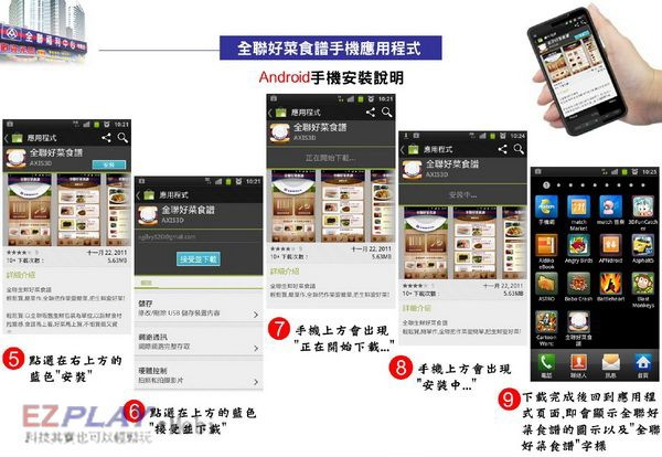 食譜App05