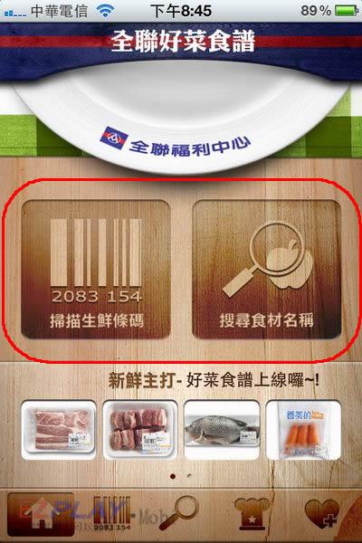食譜App07