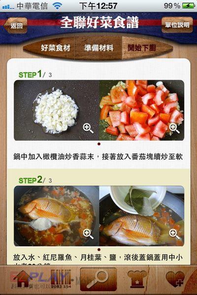 食譜App13