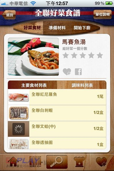 食譜App11