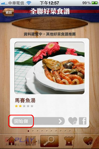 食譜App10