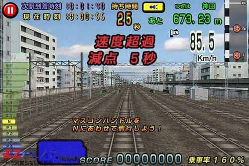 開電車07