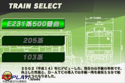 開電車03
