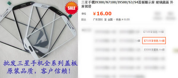 4-N7100外玻璃.jpg