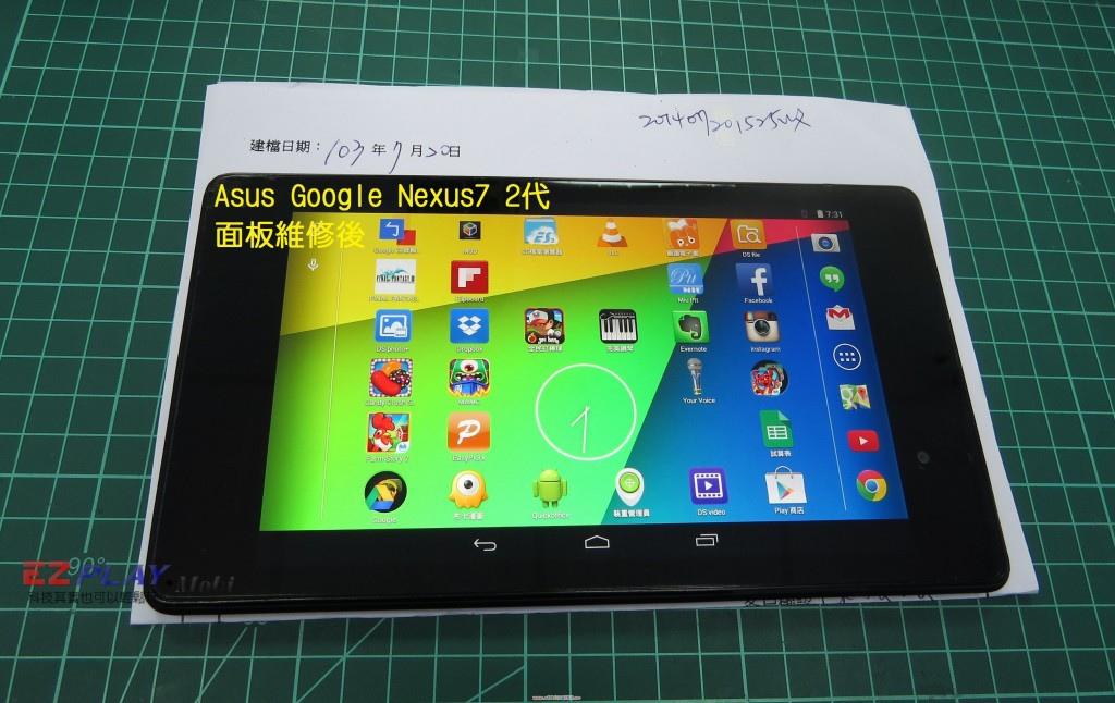 13-Nexus7_II_10-1024x646.jpg