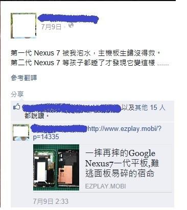 2-Google_Nexus7_II_141.jpg