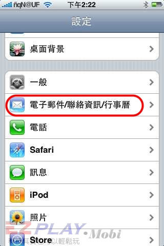 設定iphone郵件接收,讓你度假不鬱卒3