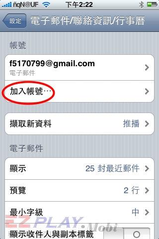 設定iphone郵件接收,讓你度假不鬱卒4