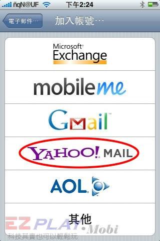 設定iphone郵件接收,讓你度假不鬱卒5