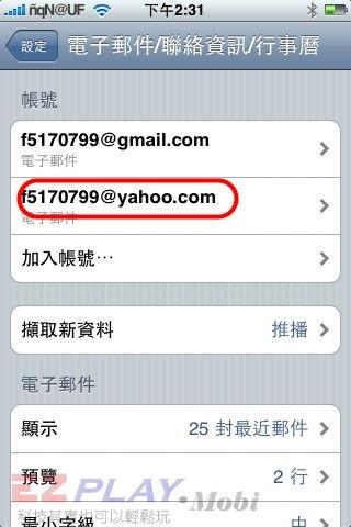 設定iphone郵件接收,讓你度假不鬱卒7