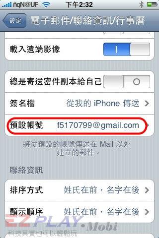 設定iphone郵件接收,讓你度假不鬱卒10
