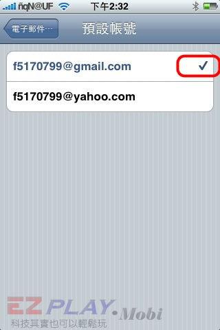 設定iphone郵件接收,讓你度假不鬱卒11