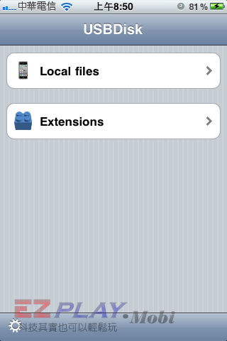 USB Disk 讓你的 iPhone 變成隨身碟3