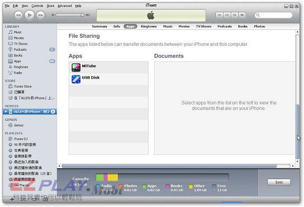 USB Disk 讓你的 iPhone 變成隨身碟8