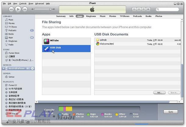 USB Disk 讓你的 iPhone 變成隨身碟9
