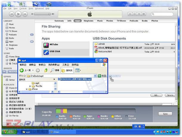 USB Disk 讓你的 iPhone 變成隨身碟12