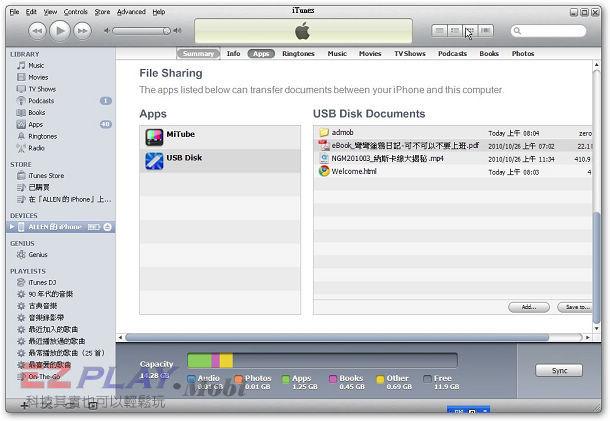 USB Disk 讓你的 iPhone 變成隨身碟14