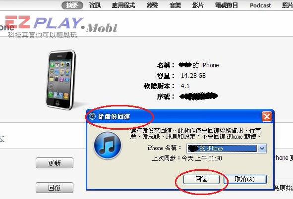 有關於入門iPhone備份教學4