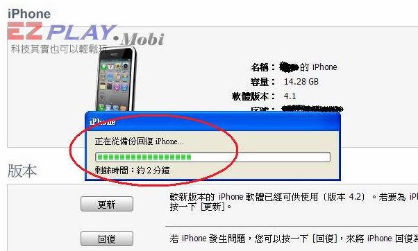 有關於入門iPhone備份教學5