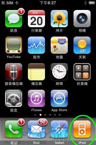 iphone看影片前的準備—影片轉檔19
