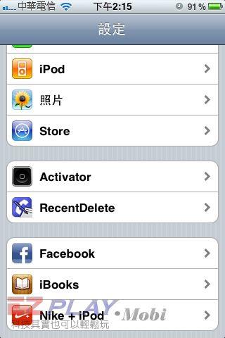 進階設定快捷‧打造一台個人習慣化的 iphone2