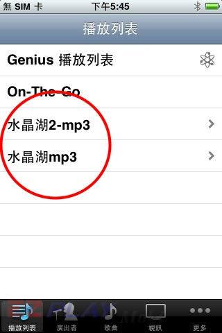 把音樂整理跟分類,再匯進iphone11