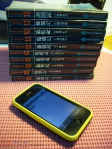 用STANZA填充你的腦袋營養 iphone看電子書1