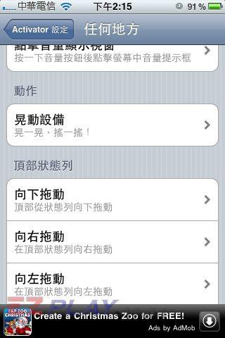 進階設定快捷‧打造一台個人習慣化的 iphone4