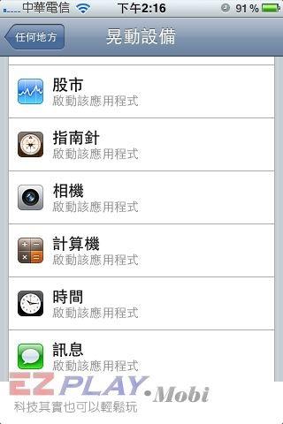 進階設定快捷‧打造一台個人習慣化的 iphone6