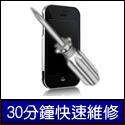 iphone4現場快速維修拆解液晶玻璃破裂速修6